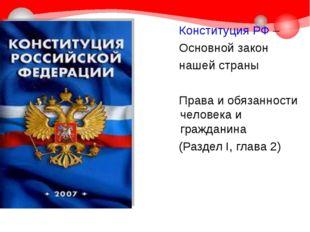 Конституция РФ – Основной закон нашей страны Права и обязанности человека и