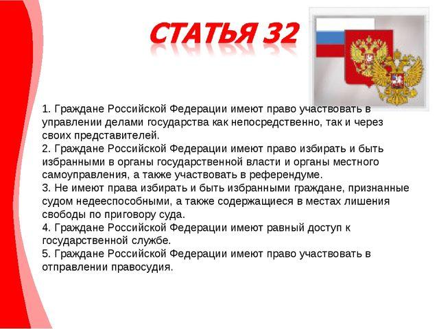 1. Граждане Российской Федерации имеют право участвовать в управлении делами...