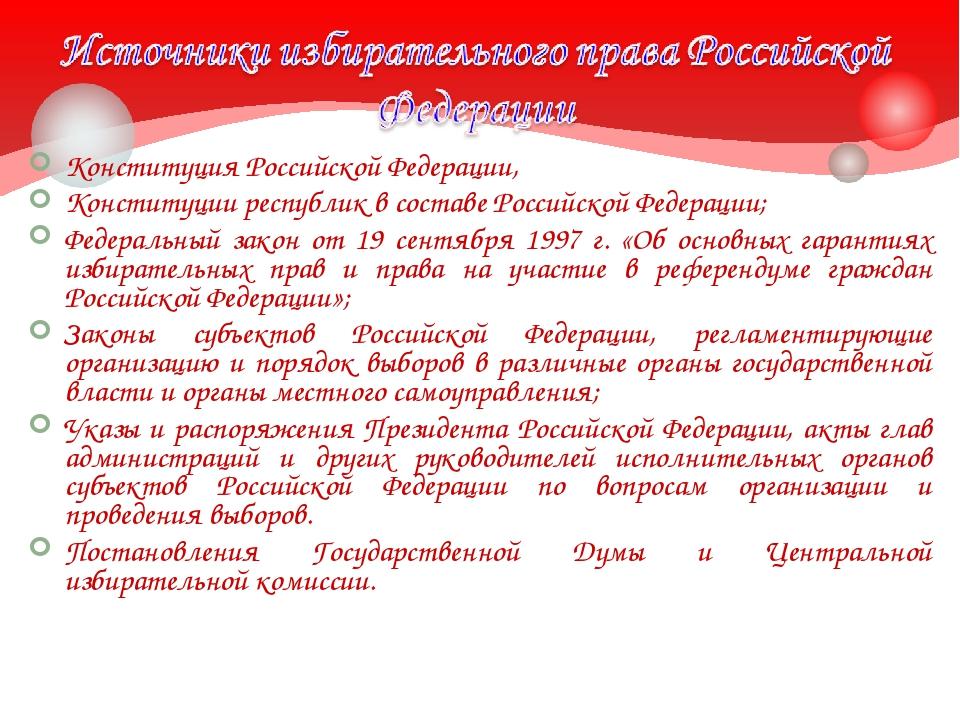 Конституция Российской Федерации, Конституции республик в составе Российской...