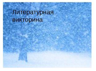 Вивальди Литературная викторина