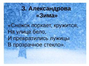 «Снежок порхает, кружится, На улице бело, И превратились лужицы В прозрачное
