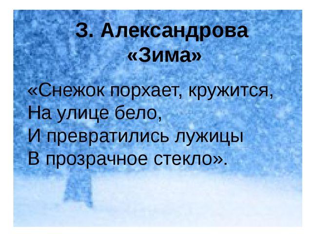 «Снежок порхает, кружится, На улице бело, И превратились лужицы В прозрачное...