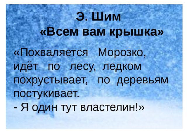 «Похваляется Морозко, идёт по лесу, ледком похрустывает, по деревьям постуки...