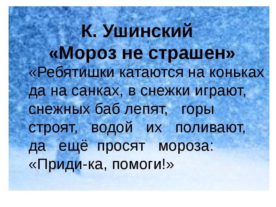 «Ребятишки катаются на коньках да на санках, в снежки играют, снежных баб ле...