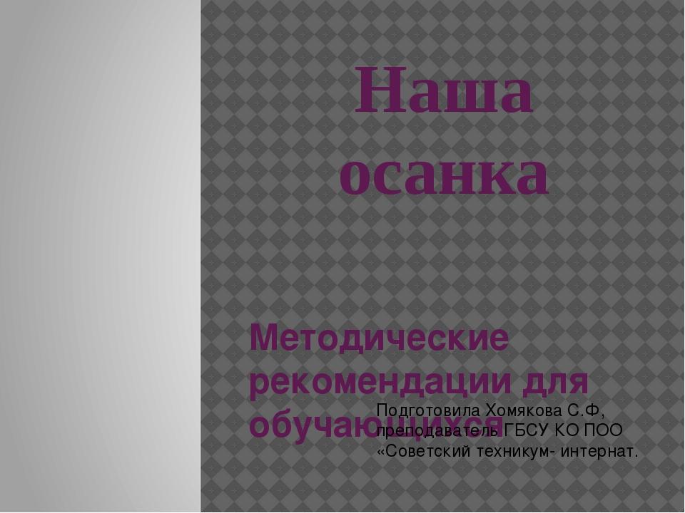 Наша осанка Методические рекомендации для обучающихся Подготовила Хомякова С....