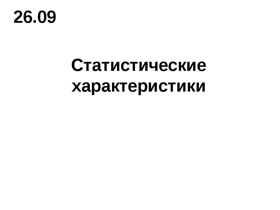 Статистические характеристики 26.09
