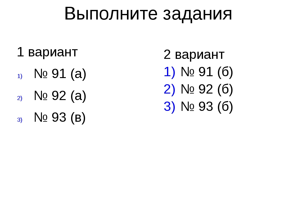 Выполните задания 1 вариант № 91 (а) № 92 (а) № 93 (в) 2 вариант № 91 (б) № 9...
