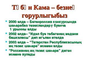 Түбән Кама – безнең горурлыгыбыз 2000 елда – Бөтенроссия конкурсында шәһәреб