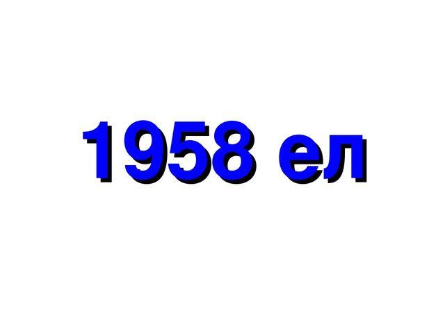 1958 ел