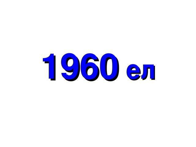 1960 ел