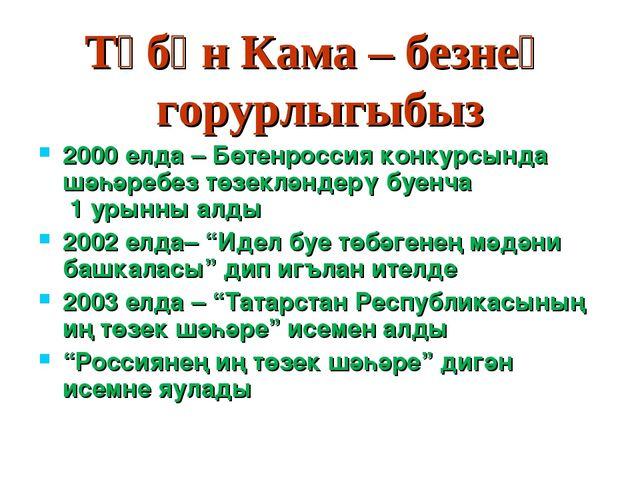 Түбән Кама – безнең горурлыгыбыз 2000 елда – Бөтенроссия конкурсында шәһәреб...