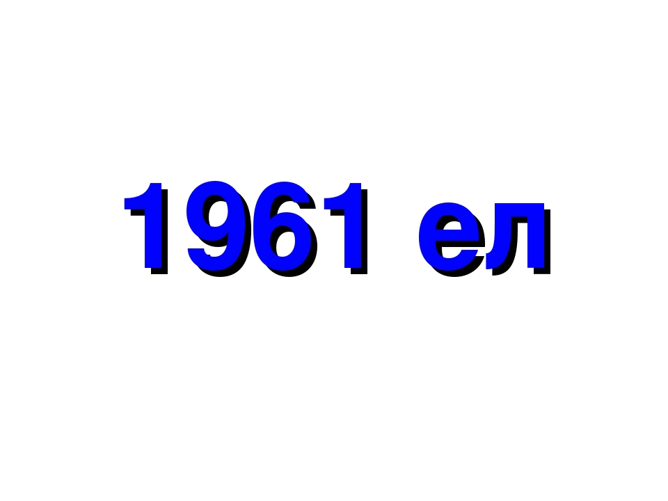 1961 ел