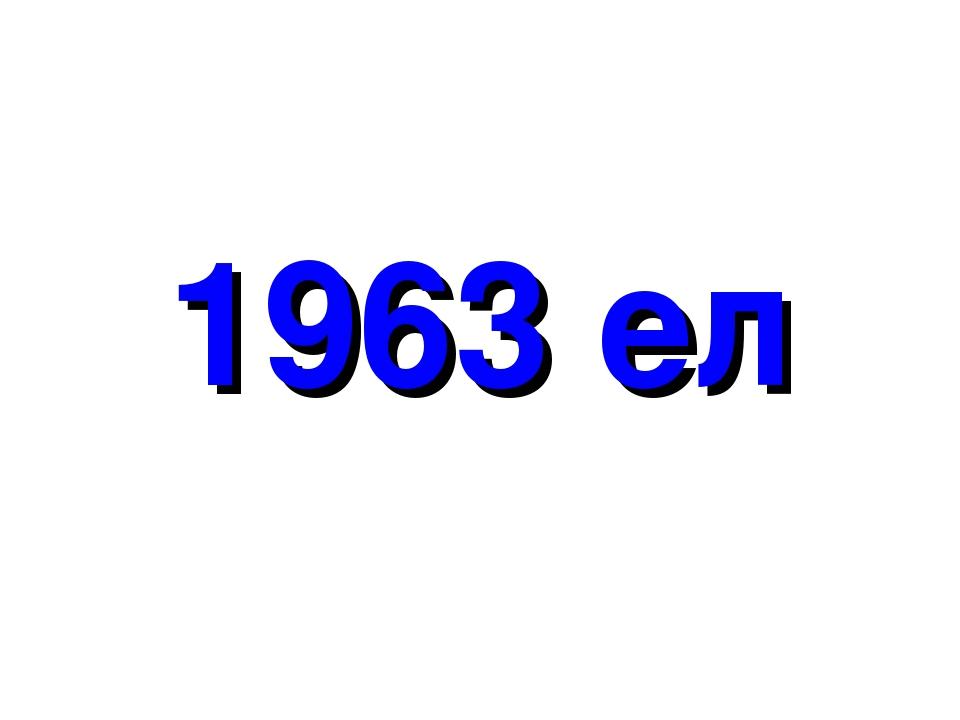 1963 ел