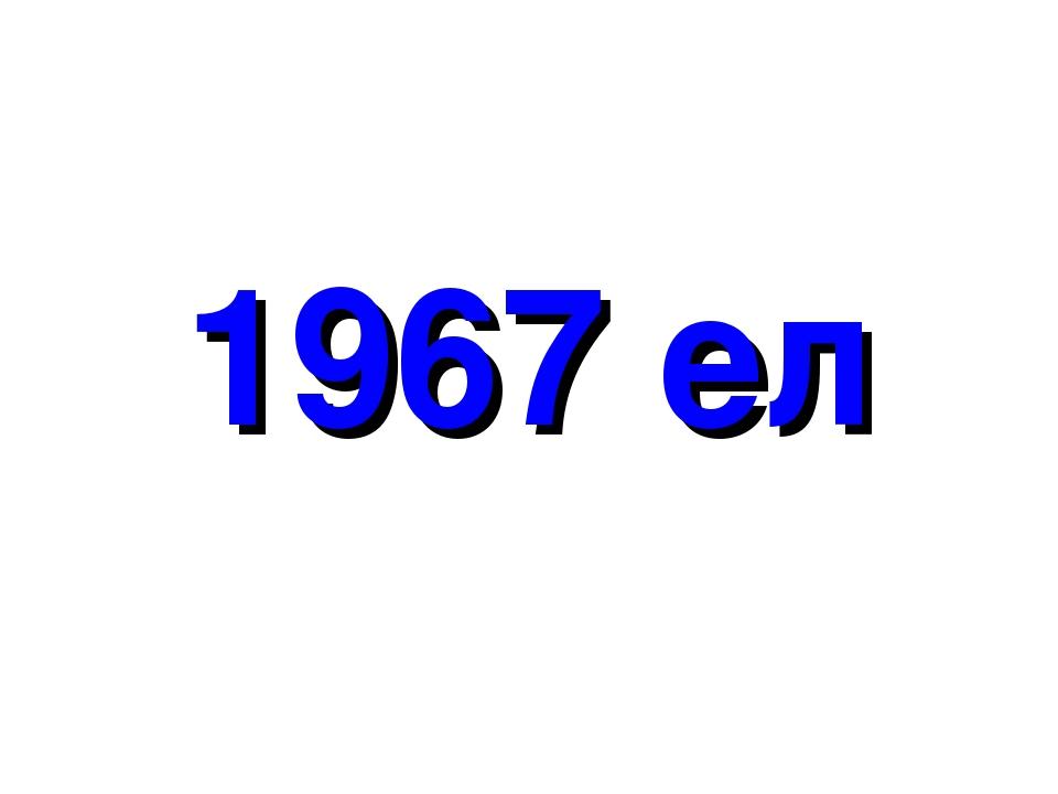 1967 ел