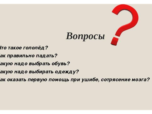 Вопросы Что такое гололёд? Как правильно падать? Какую надо выбрать обувь? Ка...