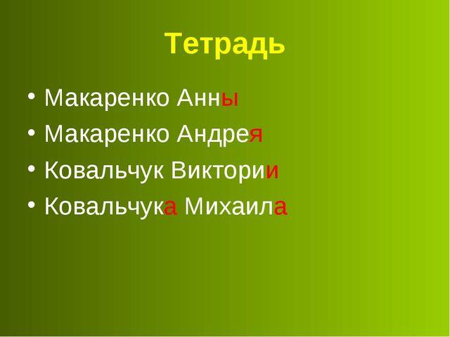 Тетрадь Макаренко Анны Макаренко Андрея Ковальчук Виктории Ковальчука Михаила