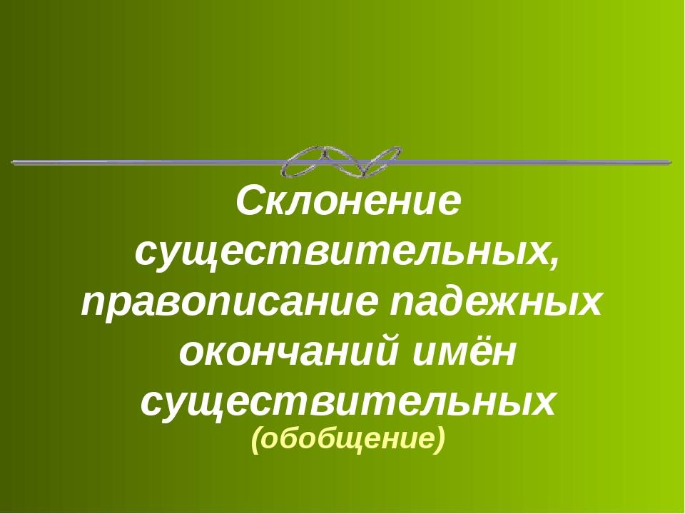 Склонение существительных, правописание падежных окончаний имён существительн...
