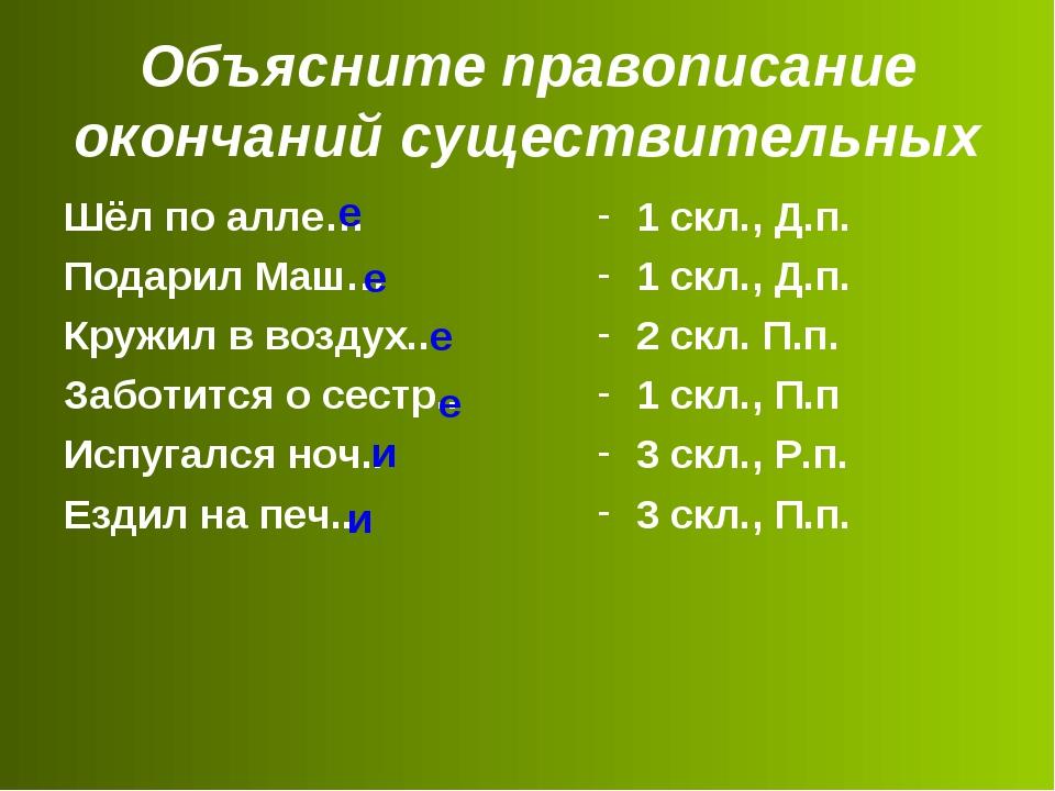 Объясните правописание окончаний существительных Шёл по алле… Подарил Маш… Кр...