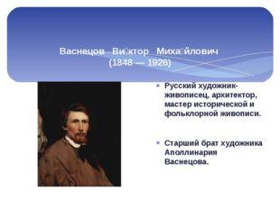 Васнецов Ви́ктор Миха́йлович (1848 — 1926) Русский художник-живописец, архит