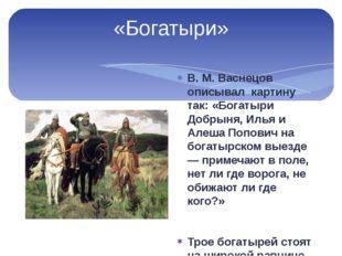 «Богатыри» В. М. Васнецов описывал картину так: «Богатыри Добрыня, Илья и Але