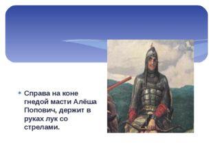 Справа на коне гнедой масти Алёша Попович, держит в руках лук со стрелами.
