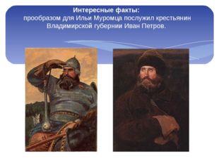 Интересные факты: прообразом для Ильи Муромца послужил крестьянин Владимирско