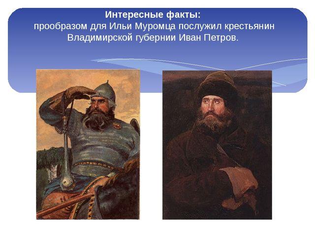 Интересные факты: прообразом для Ильи Муромца послужил крестьянин Владимирско...
