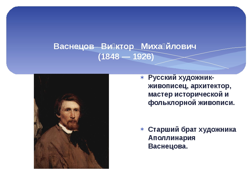 Васнецов Ви́ктор Миха́йлович (1848 — 1926) Русский художник-живописец, архит...