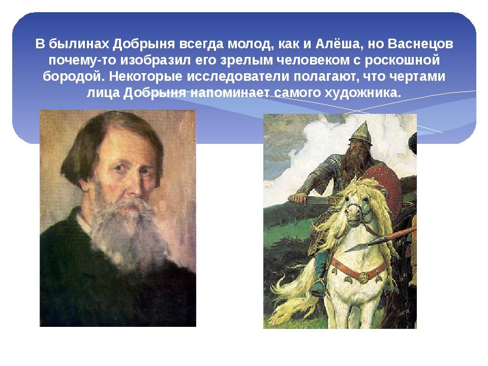 В былинах Добрыня всегда молод, как и Алёша, но Васнецов почему-то изобразил...