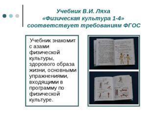 Учебник В.И. Ляха «Физическая культура 1-4» соответствует требованиям ФГОС Уч