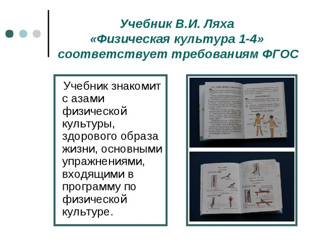 Учебник В.И. Ляха «Физическая культура 1-4» соответствует требованиям ФГОС Уч...
