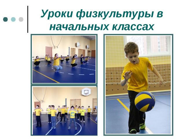 Уроки физкультуры в начальных классах