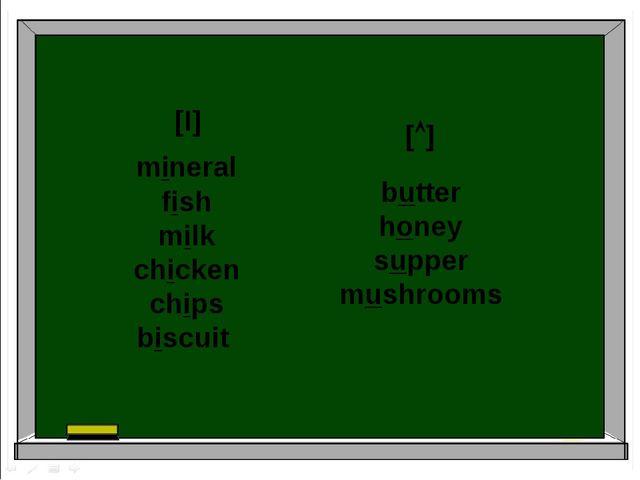 mineral fish milk chicken chips biscuit [I] butter honey supper mushrooms []