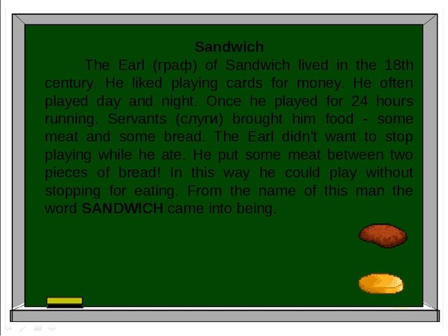 Sandwich The Earl (граф) of Sandwich lived in the 18th century. He liked play...