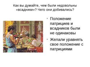Как вы думайте, чем были недовольны «всадники»? Чего они добивались? Положени