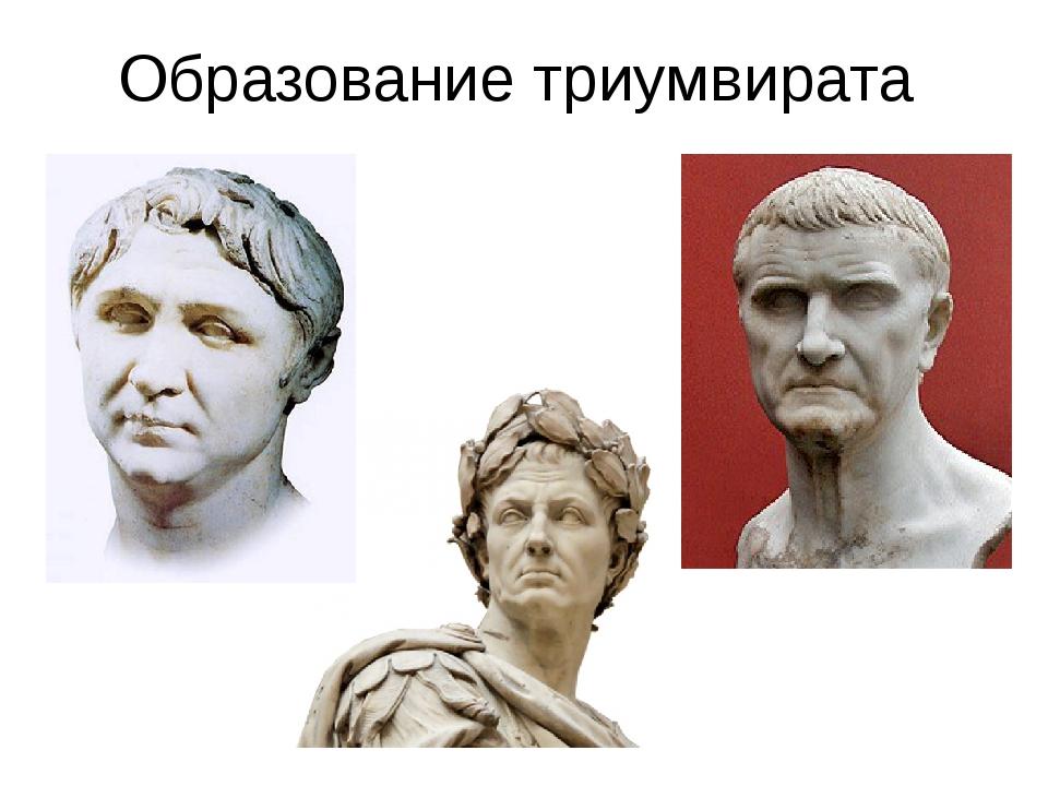 Образование триумвирата