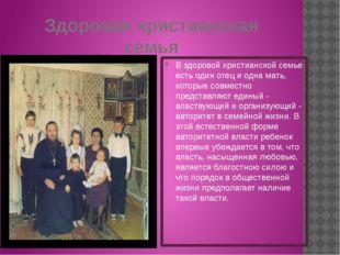 Здоровая христианская семья В здоровой христианской семье есть один отец и од