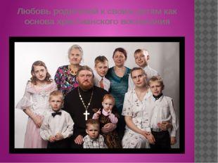 Любовь родителей к своим детям как основа христианского воспитания