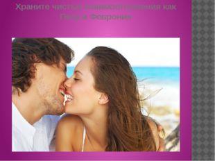Храните чистые взаимоотношения как Петр и Феврония