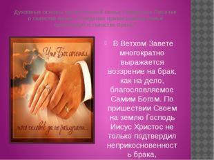 """Духовные основы православной семьи Священное Писание о таинстве брака :""""Рожде"""