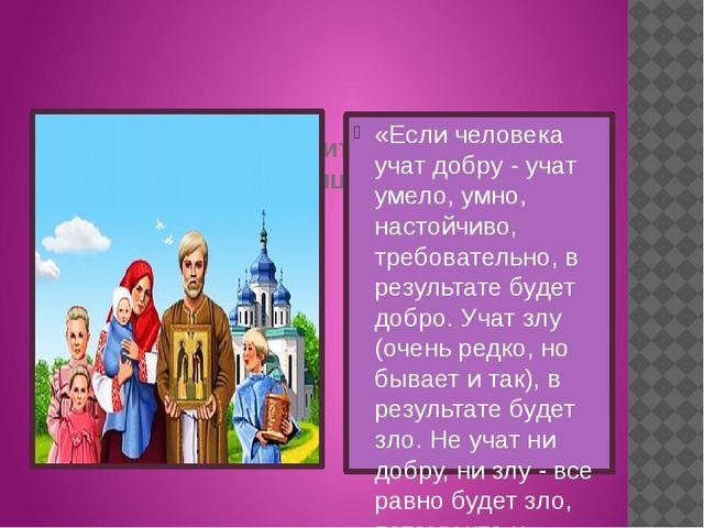 Семья является хранительницей народной традиции». «Если человека учат добру...