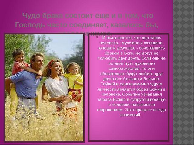 Чудо брака состоит еще и в том, что Господь часто соединяет, казалось бы, не...