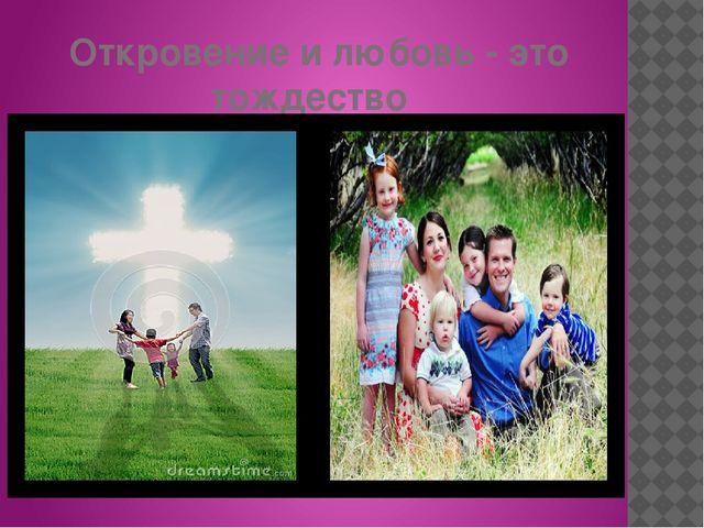 Откровение и любовь - это тождество
