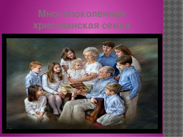 Многопоколенная христианская семья