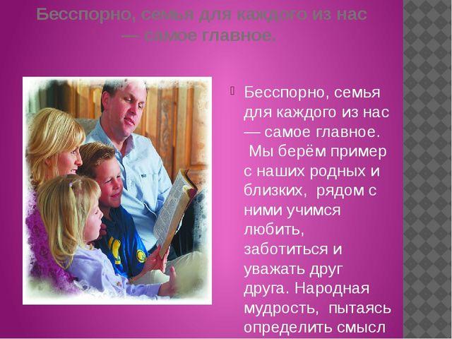 Бесспорно, семья для каждого из нас — самое главное. Бесспорно, семья для каж...