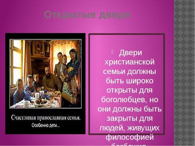 Открытые двери Двери христианской семьи должны быть широко открыты для боголю...