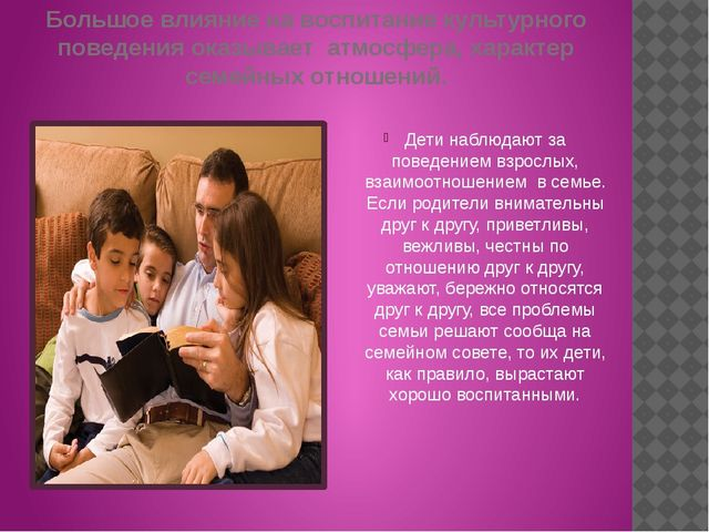 Большое влияние на воспитание культурного поведения оказывает атмосфера, хара...
