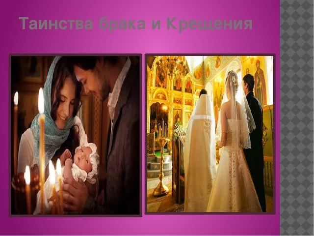 Таинства брака и Крещения