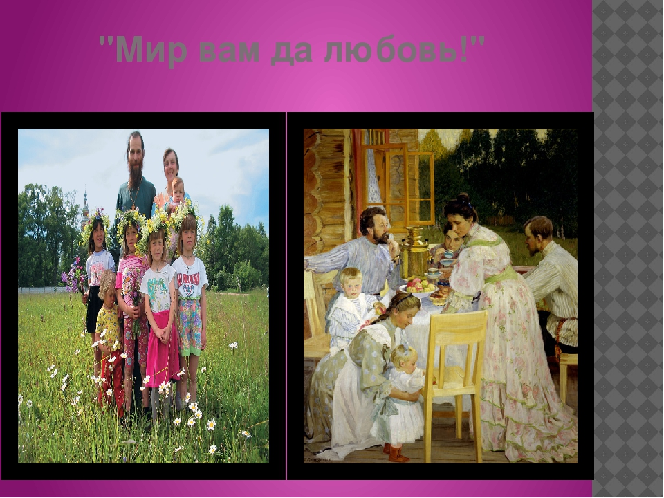 """Мир вам да любовь!"""