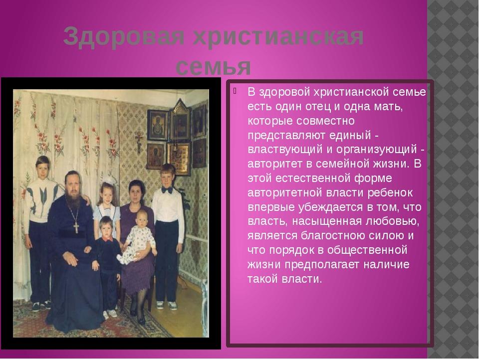 Здоровая христианская семья В здоровой христианской семье есть один отец и од...